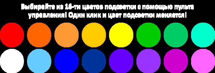 16_цветов_подсветки.png